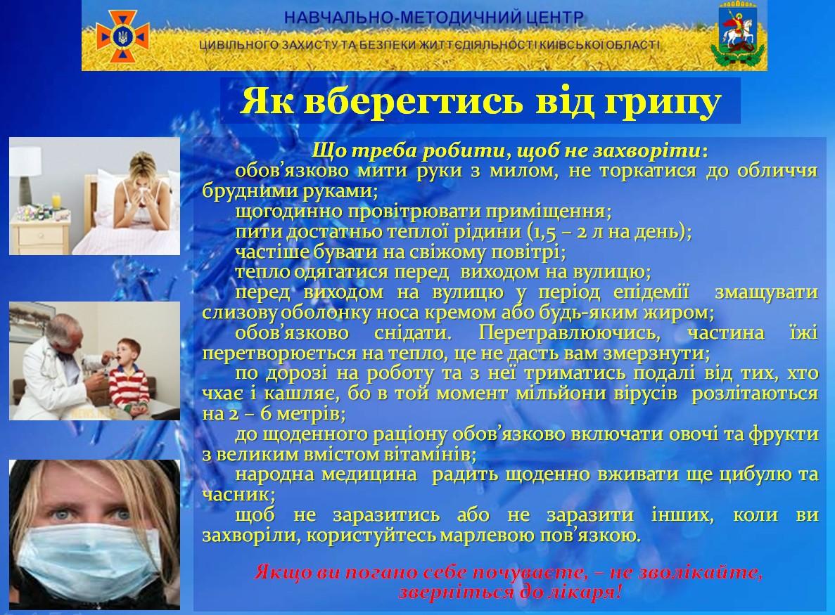 3. Як вберегтися від грипу