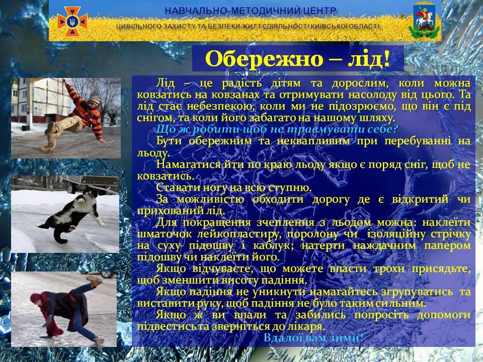 5. Обережно - лід